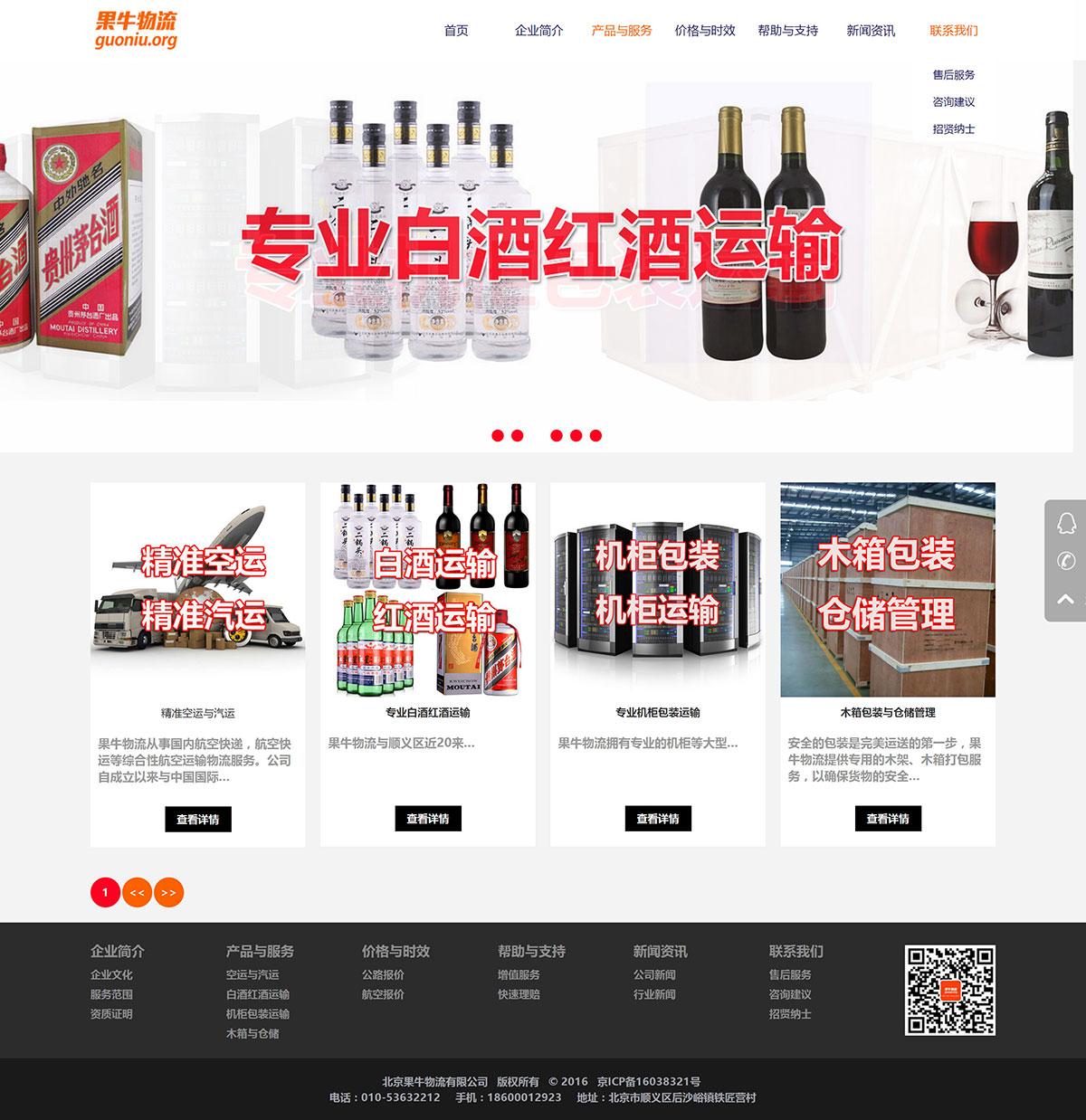 北京果牛物流有限公司【服务行业】