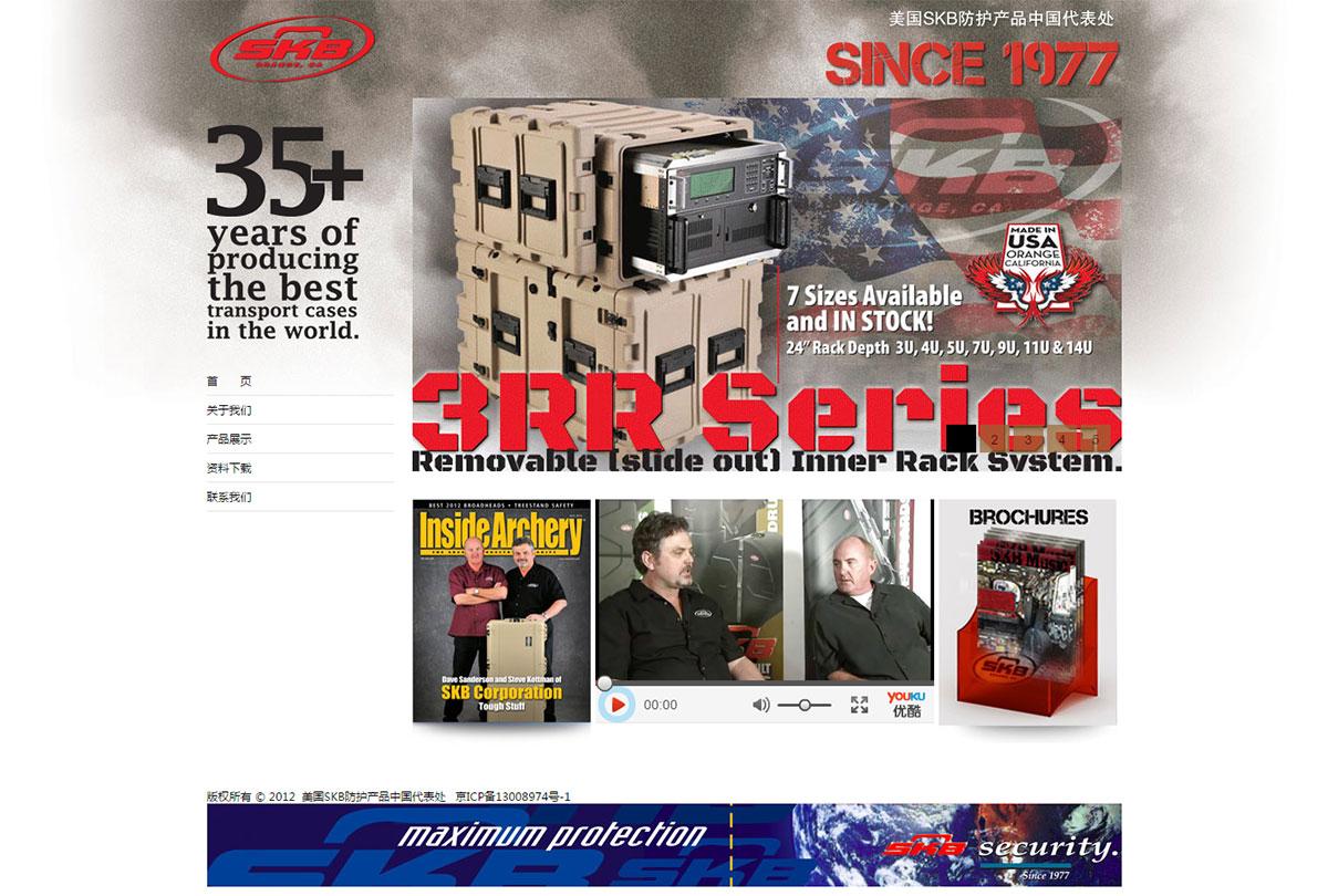 美国SKB防护产品中国代表处【产品销售】