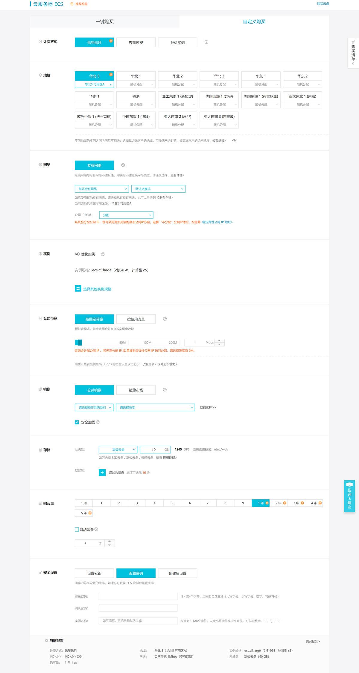 云服务器-企业网站建设必选产品