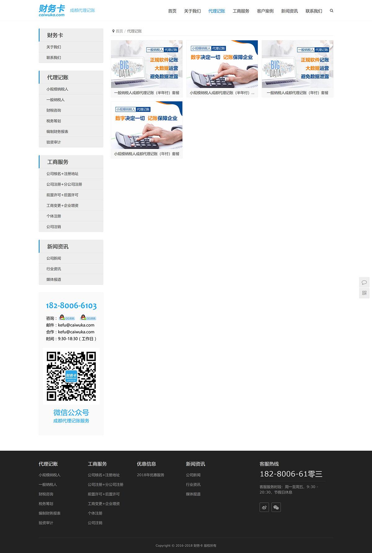 财务卡 caiwuka.com 成都代理记账服务【财务服务】