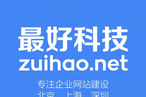 2018年北京网站建设行业现状和未来趋势