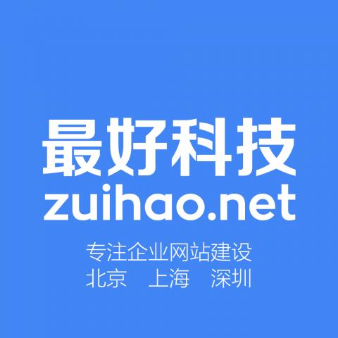 北京企业网站建设套餐B配置及报价