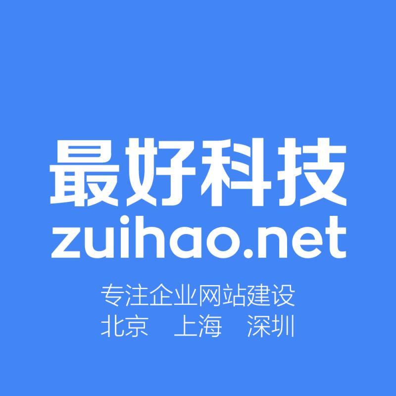 北京网站建设报价方案与服务内容