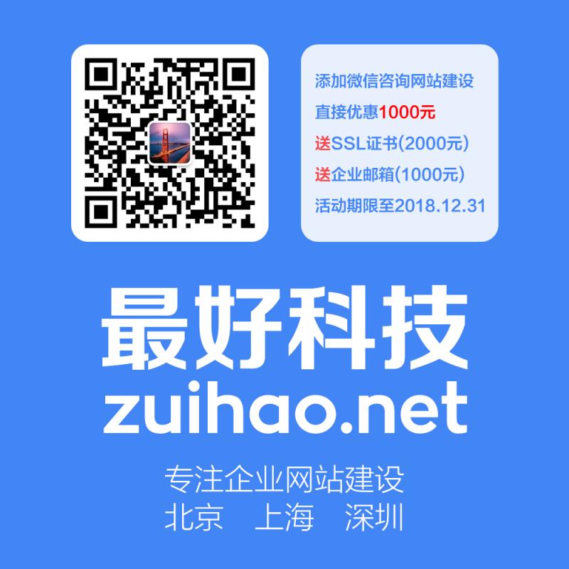 北京商城网站建设套餐B配置清单及报价